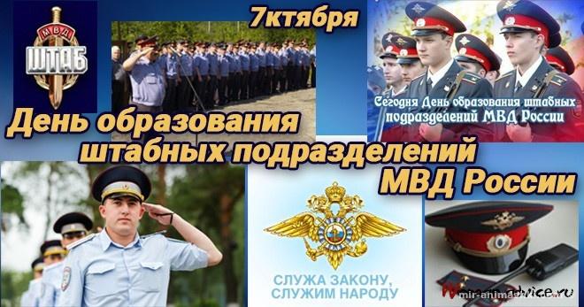 День образования штабных подразделений МВД РФ - 7 октября 2019