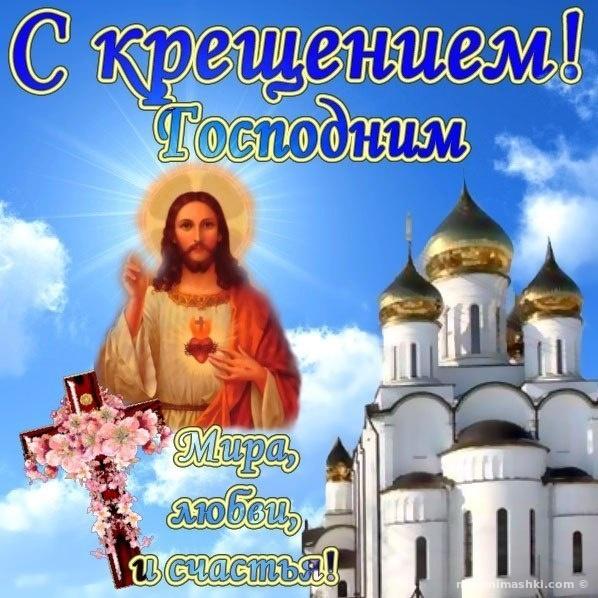Поздравительная открытка на Поздравления с Крещением Господним 2020 - 19 января 2022