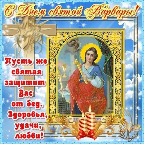 День святой Варвары. Варварин день - 17 декабря 2019