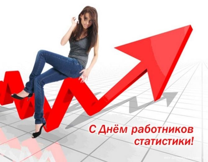 Поздравительная открытка на День работников статистики Украины - 5 декабря 2021