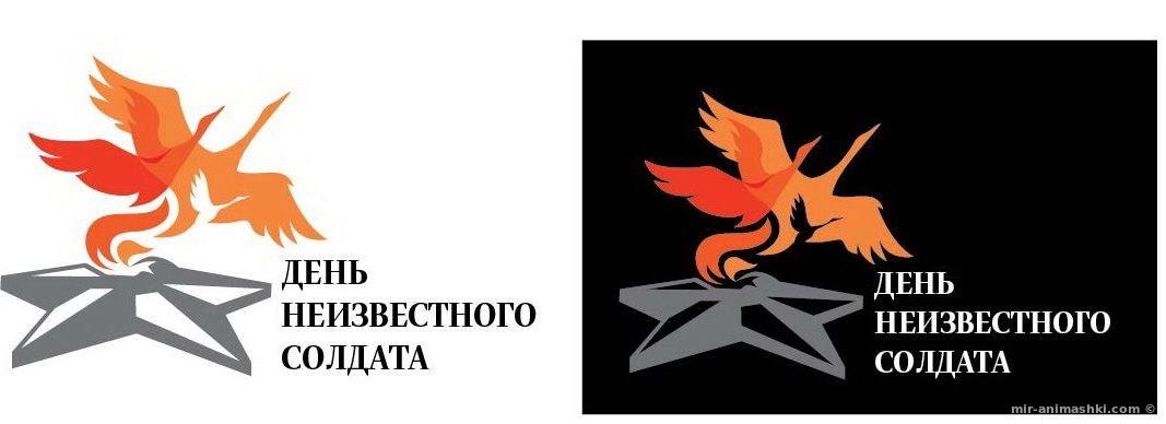 День неизвестного солдата в России - 3 декабря 2019