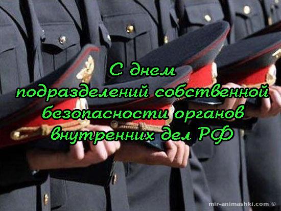 День подразделений собственной безопасности органов внутренних дел РФ - 18 декабря 2019