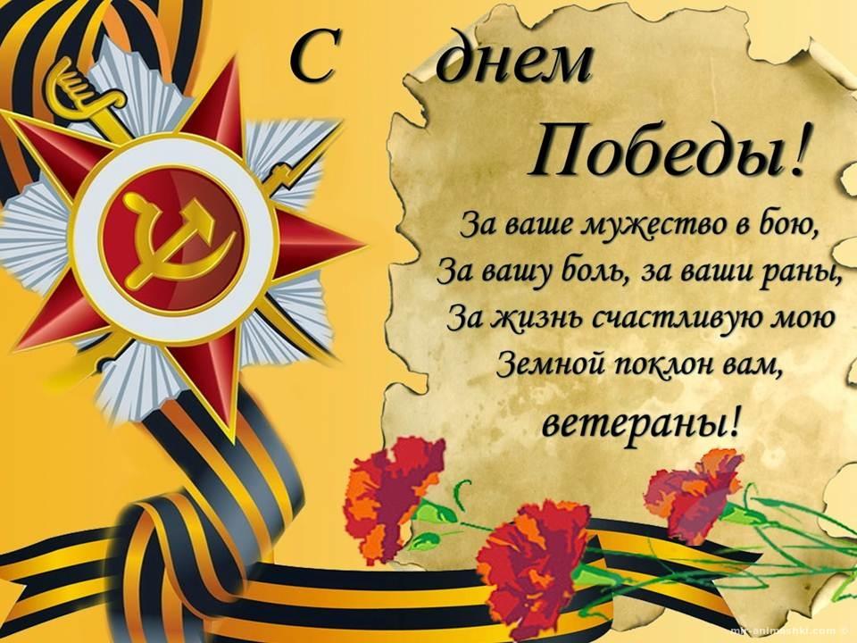 Поздравительная открытка на Поздравления с днем Победы 9 мая ветеранам - 9 мая 2021