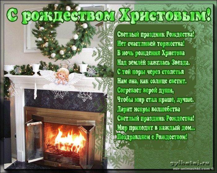 Поздравления с Рождеством Христовым в стихах - 7 января 2020