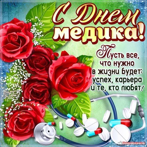 Поздравительная открытка на Поздравления с Днем медицинского работника 2020 - 16 июня 2021