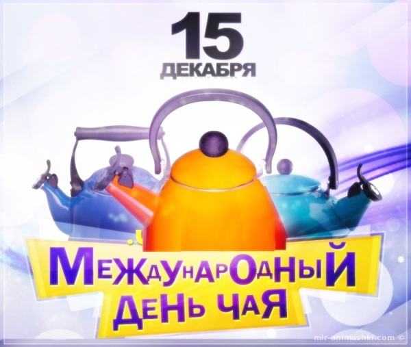 Международный день чая - 15 декабря 2019