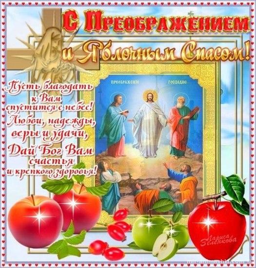 Поздравительная открытка на Яблочный Спас в 2020 году 19 августа праздник Преображения - 19 августа 2021