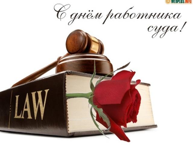 День работников суда Украины - 15 декабря 2019