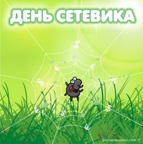 День сетевика в России - 6 декабря 2020