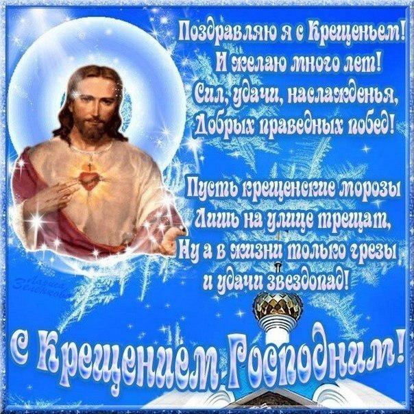 Поздравительная открытка на Поздравления с Крещением Господним в стихах - 19 января 2022