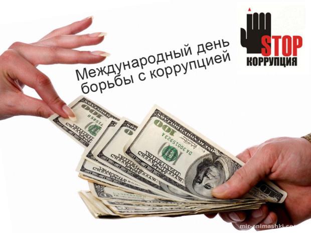 Международный день борьбы с коррупцией - 9 декабря 2020