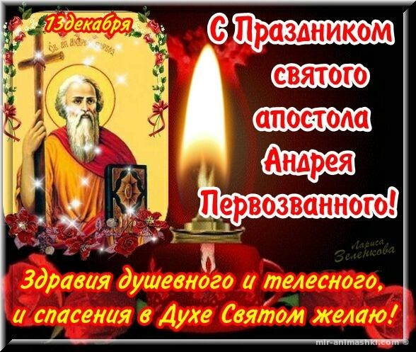 Поздравительная открытка на День Андрея Первозванного - 13 декабря 2021