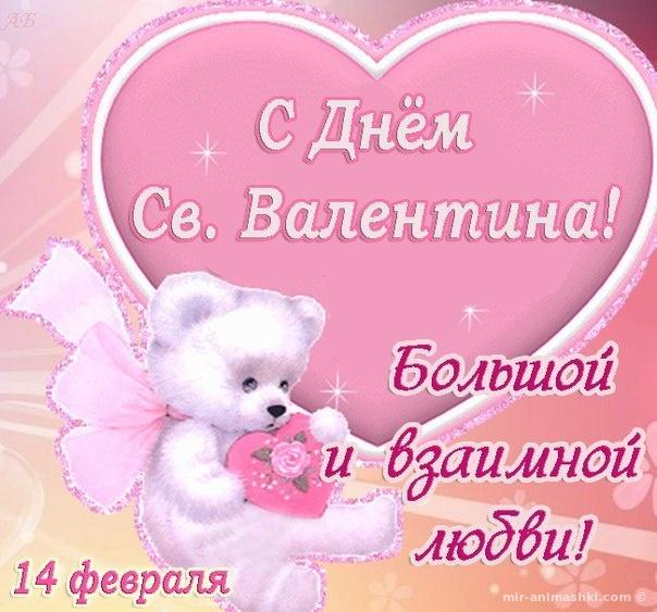 Поздравления девушке день влюбленных 14 февраля - 14 февраля 2019