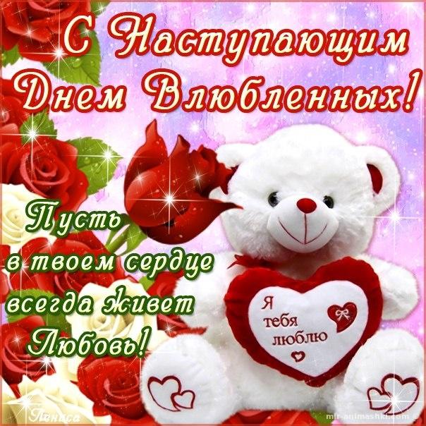Поздравления с праздником Влюбленных - 14 февраля 2019