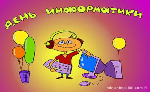 День информатики в России - 4 декабря 2021