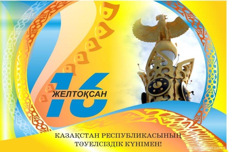 День независимости Казахстана - 16 декабря 2019