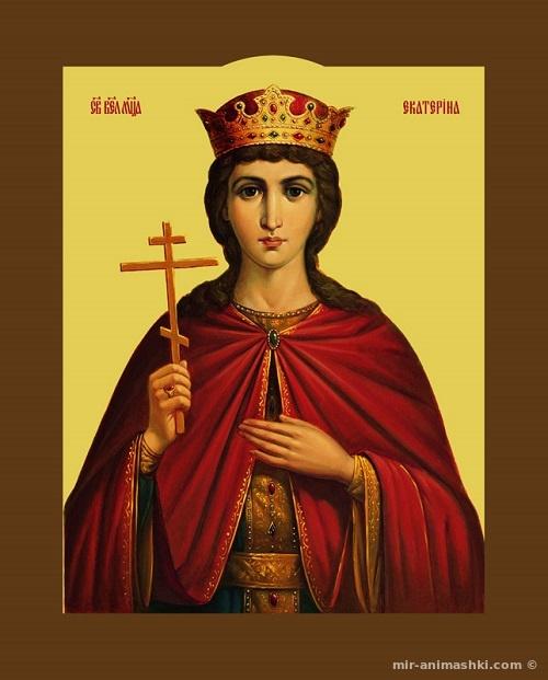 День Святой Екатерины — день ангела Екатерины - 7 декабря 2021