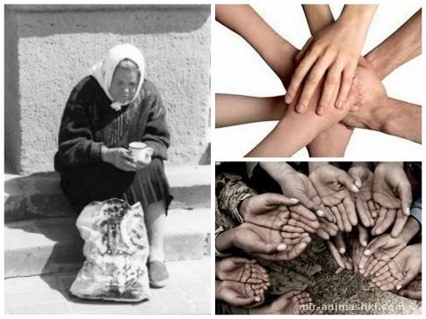Международный день помощи бедным - 19 декабря 2019