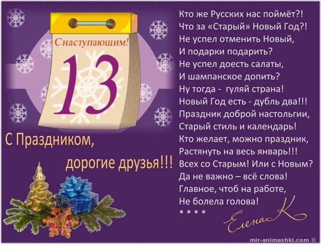 С Рождеством Христовым поздравления - 13 января 2020