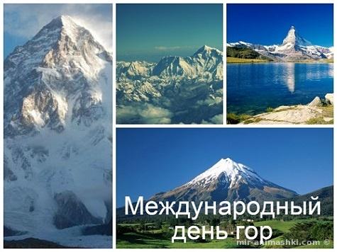 Международный день гор - 11 декабря 2020