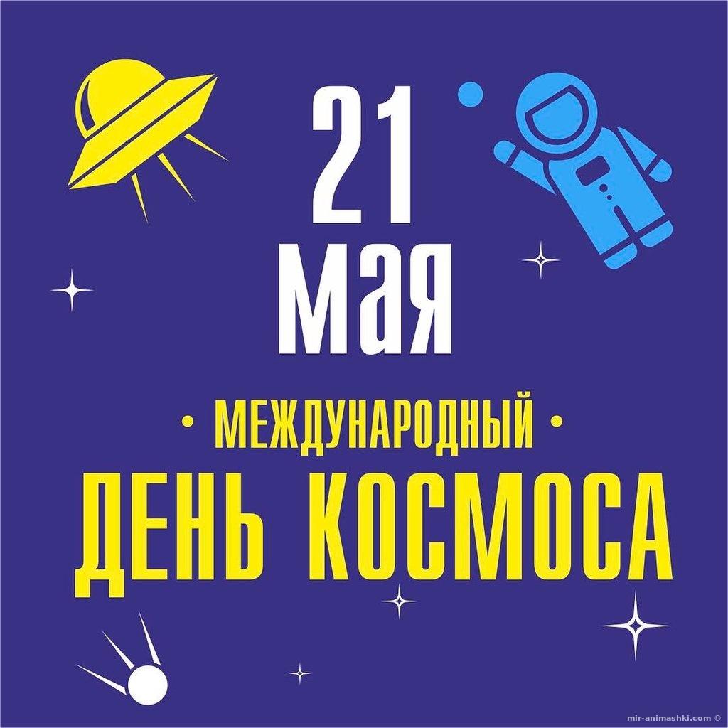 Международный день Космоса - 21 мая 2019