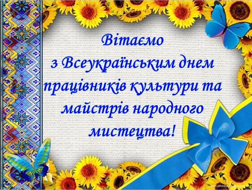 Всеукраинский день работников культуры и аматоров народного искусств - 20 мая 2019