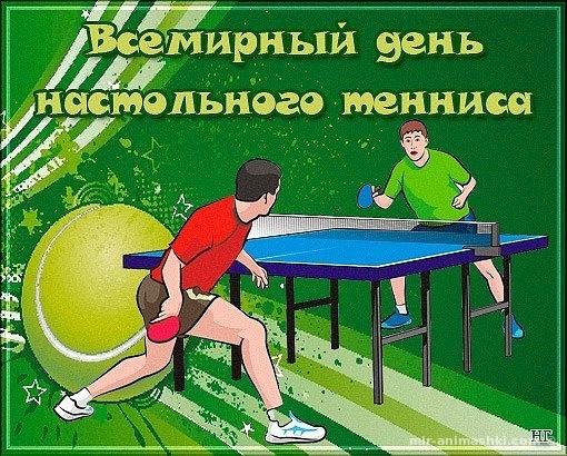 Всемирный день настольного тенниса - 6 апреля 2019