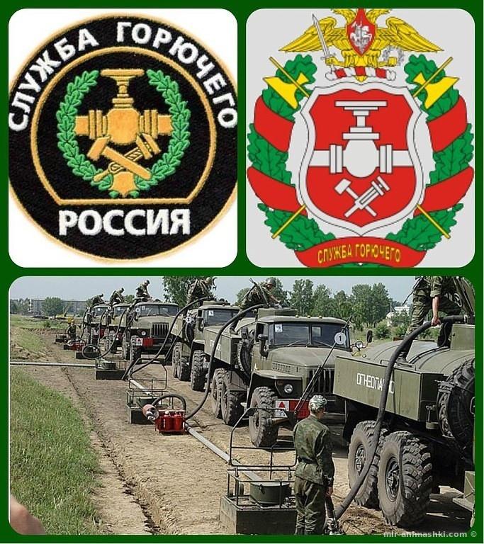 День Службы горючего Вооруженных Сил РФ - 17 февраля 2019
