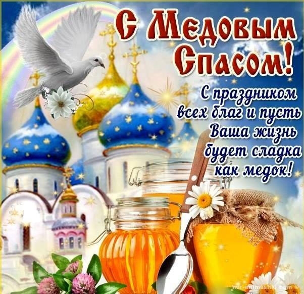 Поздравительная открытка на 14 августа Медовый спас 2021 - 14 августа 2021
