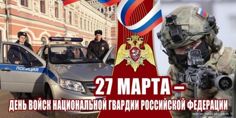 День войск национальной гвардии России - 27 марта 2019