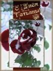 С Днём Татьяны - Татьянин День открытки и картинки
