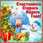 Счастливого старого Нового года друзьям - Старый Новый Год открытки и картинки