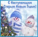 С Наступающим Старым Новым годом! - Старый Новый Год открытки и картинки