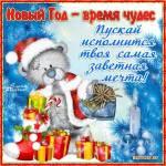 Новогоднее пожелания другу и подруге - С наступающим 2021 Новым годом открытки и картинки