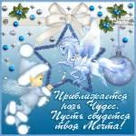 Новогоднее пожелание в картинках - С наступающим 2021 Новым годом открытки и картинки