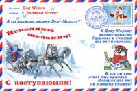 Письмо от Деда Мороза - С наступающим 2022 Новым годом открытки и картинки