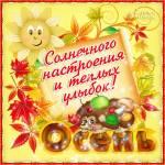 Солнечного настроения и тёплых улыбок! - Осень открытки и картинки