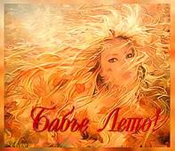 Бабье лето - Осень открытки и картинки