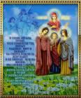 День Веры, Надежды, Любви - Религия открытки и картинки