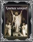 Христос воскрес! - Религия открытки и картинки