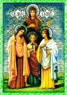 День Надежды Веры и Любви - Религия открытки и картинки