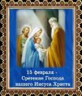 Сретение Господне 15 февраля - Религия открытки и картинки