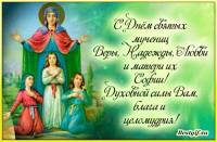 Мученицы Вера, Надежда, Любовь и мать их София - Религия открытки и картинки