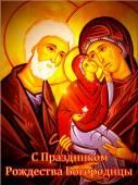 С Праздником Рождества Богородицы!!! - Религия открытки и картинки