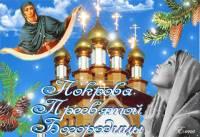 Покрова Пресвятой Богородицы - Религия открытки и картинки