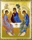 Икона с Троицей - Религия открытки и картинки
