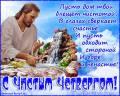 Пожелания на Чистый Четверг в стихах - Религия открытки и картинки