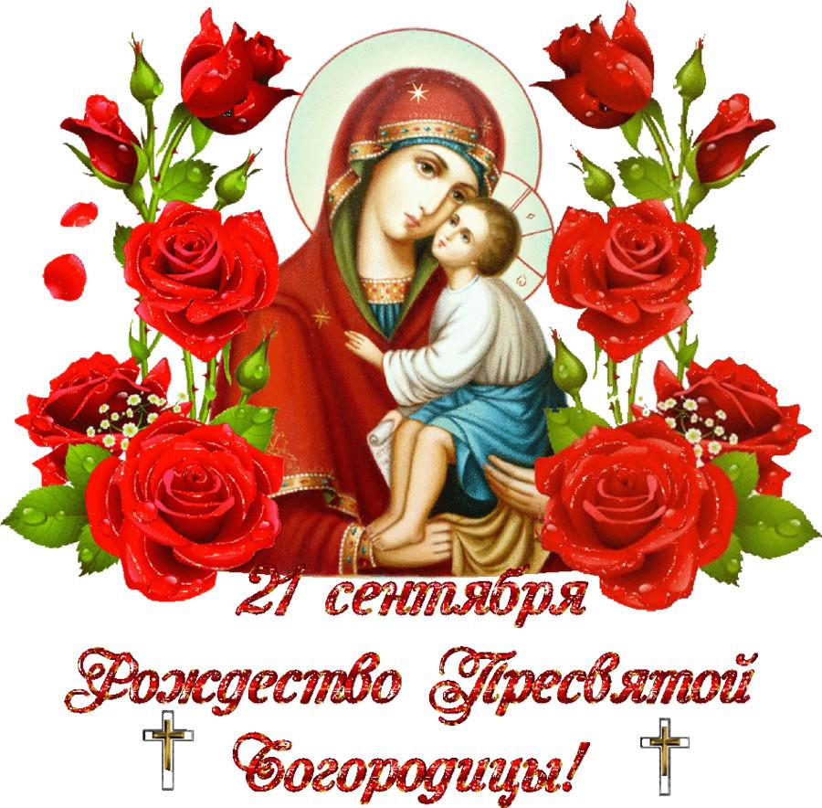 С Рождеством Пресвятой Богородицы~Анимационные блестящие открытки GIF