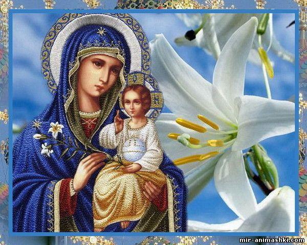 С Праздником Рождества Пресвятой Богородицы!~Анимационные блестящие открытки GIF