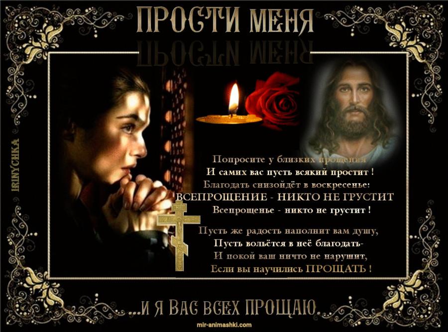 Обиду в сердце я ношу~Прости в Прощённое воскресенье